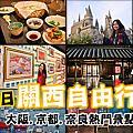 【大阪關西五日自由行】feat. Veltra日本專有平台
