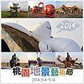 2014桃園地景藝術節