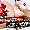 女王千層法式手工甜點