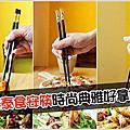 闔樂泰食安筷