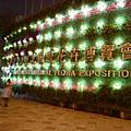 ●2010台北國際花卉博覽會