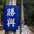 苗栗-勝興車站