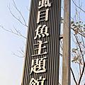 【台南】虱目魚主館