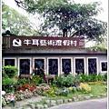 牛耳石雕藝術公園之鱘龍魚餐