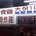 2011.11.11 台中之旅DAY2