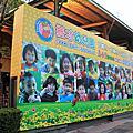 幼兒園圍牆廣告帆布設計輸出施工