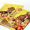 廟宇農民曆設計印刷