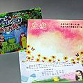 區公所活動卡片