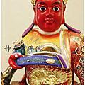 彩繪佛像/廣澤尊王