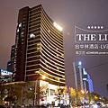 《台中》視覺和味蕾的超豪華饗宴-The Lin林酒店