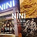 《台中》NINI義大利餐廳-餐點份量大、環境氣氛佳