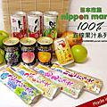 日本市集【日本原裝進口果汁&冰棒】