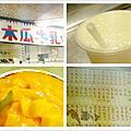 《屏東》秋林牛乳大王-50年在地冰菓室,料多實在超美味