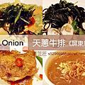 《屏東》太平洋百貨美食街裡的高檔美食餐廳-Mr.Onion天蔥牛排
