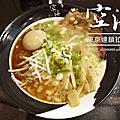 《台中》來自東京連鎖的日式拉麵店-空海拉麵(崇德店)