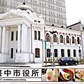 《台中》古蹟不只是參觀用,我在百年臺中市役所裡品嚐日式定食料理