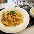 《屏東》詩多蕾蔬食cafe-超乎想像的平價美味蔬食料理,吃素也能好開心