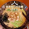 《台中》釜喜屋日式拉麵,一吃就愛上的純素食拉麵