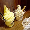《台中》超爽口不甜膩的手工霜淇淋專賣店-金帛霜淇淋