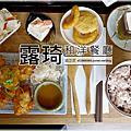 《屏東》露琦和洋餐廳-日式定食/龍貓/眷村老宅