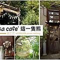 《台中》可愛雜貨、咖啡美食、超美外拍的都市小森林-Buka cafe' 這一隻熊