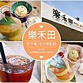 《台南》樂禾田─日式清爽早午餐、和食、沙拉,現作厚鬆餅好吃到炸!!