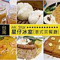 《台南》星仔冰室Mr. Star-絲襪奶茶/港式小點/主餐都超有港式滋味,吃過一次會想再去一次!
