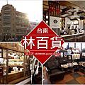 《台南》結合乾貨/市集/餐飲的五層樓古蹟大樓-林百貨