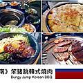 《台南》最接近韓式燒烤口味的BBQ-笨豬跳韓式燒肉 Bungy Jump Korean BBQ