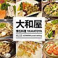 《台中》大和屋日本懷石料理-台中市西區分店