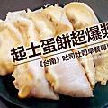 《台南》吐司吐司早餐專賣店-起士蛋餅超爆漿,三明治份量多到爆!!!