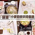 《屏東》小麥廚坊烘焙餐廳-屏東華正店