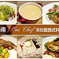 《台南》Oui Chef 洋玩藝西式料理-創意料理一吃難忘的獨特口感