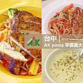 《台中》AK pasta平價義大利麵