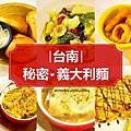 《台南》秘密義大利麵-低調的隱身在巷弄內的好吃美食