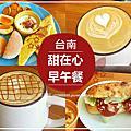 《台南》台南火車站附近的美味早午餐店-甜在心早午餐咖啡館