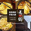 《台中》從中午開到深夜的平價小火鍋-惹鍋