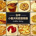 《台中》小義大利莊園餐廳Little Italy-美術街上的王牌義大利餐廳