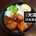 《台南》天滿橋洋食專賣店-丼飯、冷麵、煎餃、蓋飯