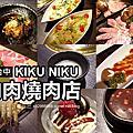 《台中》Niku Niku肉肉燒肉店-用餐環境寬敞,還有代烤服務