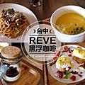 《台中》REVE黑浮咖啡連鎖餐飲店