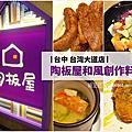 《台中-台灣大道店》陶板屋和風創意料理-2019年