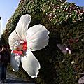 2010花博-苗栗展區