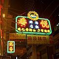2009香港