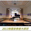 2012德國音樂營大師班