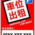 社區出租訊息海報版型