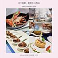 夏慕尼大隆店 七夕情人節2018套餐