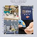 2018TCN創客松嘉年華創客活動