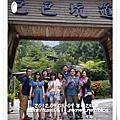 2012.09.08~09 超級好朋友聚會。苗栗2日遊