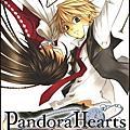 潘朵拉之心(PANDORA HEARTS)